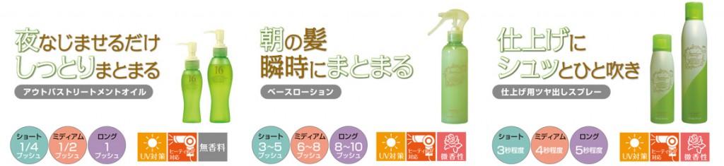 ヘアケア 京急・JR「鶴見駅」近くの美容室OPUS(オーパス)